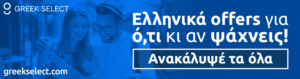 Banner 2 ellhnika offers2 3 Discover Greece in the UK